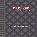 Lalu Bhulu by Nihar Ranjan Gupta pdf