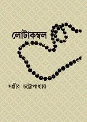 Lotakambal by Sanjib Chattopadhyay