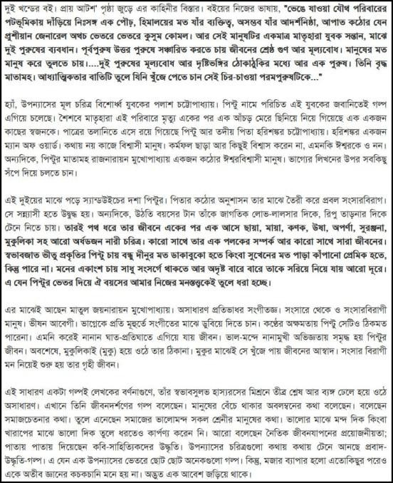 Lotakambal review
