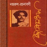 Nazrul Rachanabali by Kazi Nazrul Islam pdf
