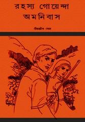 Rahasya Goyenda Omnibus by Chiranjib Sen