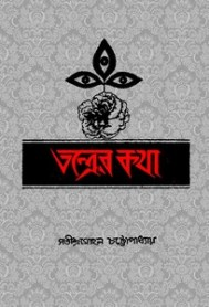 Tantrer Kotha by Satindra Mohan Chattopadhyay