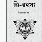 Tri-Rahasya by NiharRanjan Gupta pdf