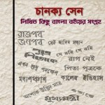 Chanakya Sen's Bangla notable books collection pdf