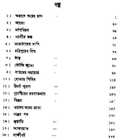 Galpo Samagra (part-1) by Syed Mustafa Siraj content