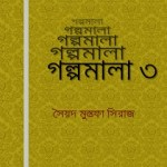 Golpomala by Syed Mustafa Siraj ebook