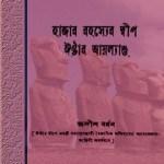 Hazar Rahasyer Dweep Ester Iland ebook