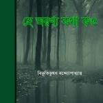 He Aranya Katha Kau by Bibhatibhiishan Bandopadhyay pdf