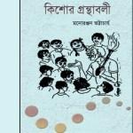 Kishor Ganthabali by Monoranjan Bhattacharya ebook