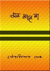Mon Mane Na by Gour Kishor Ghosh