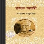 Rajat Jayanti by Samaresh Majumdar ebook