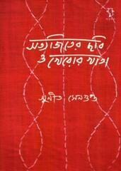 Satyajit Er Chobi O Kheror Khata ebook