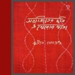 Satyajit Er Chobi O Kheror Khata pdf