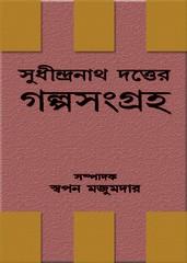 Sudhindranath Dutter Galpo Sangraha