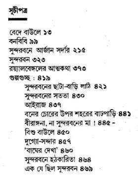 Sundarban Samagra content