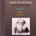 Tolstoy Upanyas Samagra ebook