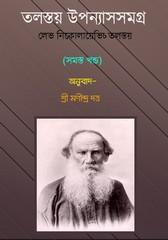 Tolstoy Upanyas Samagra