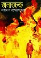 Alatchakra by Taradas Bandyopadhyay