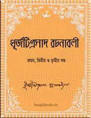 Dhurjatiprasad Rachanabali