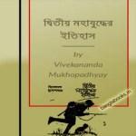 Dwitiya Mahajuddher Itihas ebook
