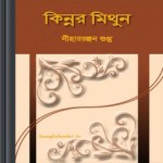 Kinnor Mithun by Nihar Ranjan Gupta ebook