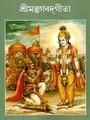 Mahabharat by Bankim Chandra Chattopadhyay
