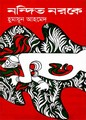 nondito-noroke-by-humayun-ahmed-epub