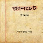Planchet by Sushil Kumar Sinha ebook