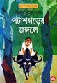 Potash Gorer Jungle by Shirshendu Mukhopadhyay epub
