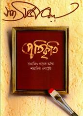 Protikriti by Satyajit Ray