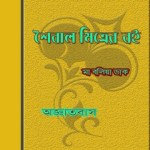 Saibal Mitra's ebooks collection