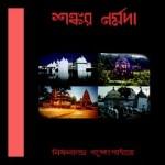 Shankar Narmada by Nirmal Chandra Gangopadhyay ebook