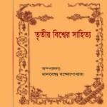 Tritiya Biswber Sahitya ebook