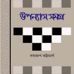 Upanyas Samagra by Nabarun Bhattacharya ebook