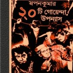 20 Goyenda Upanyas by Swapan Kumar ebook