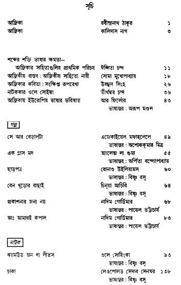 Africar Sahitya Sankalan content 1