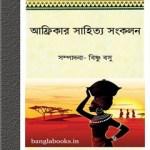 Africar Sahitya Sankalan ebook