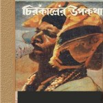 Chirokaler Upokatha by Shankar ebook