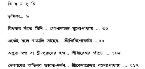 Dushprapya Bangla Sahitya 2 content