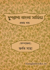 Dushprapya Bangla Sahitya part-1