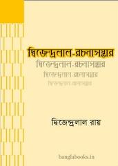 Dwijendralal Rachana Sambhar