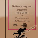 Dwitiya Mahajuddher Itihas Vol-2 and 3 ebook