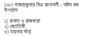 Gajendrakumar Mitra Rachanabali content part 8