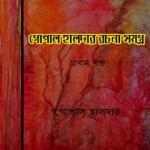 Gopal Haldar Rachana Samagra ebook