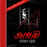 Jagari by Satinath Bhaduri ebook pdf