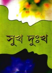 Sukh Dukkho by Suchitra Bhattacharya ebook