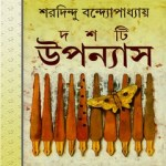dashti-upanyas-by-sharadindu-bandyopadhyay-pdf