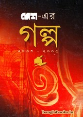 Desh Er Galpo (2003-2005) Bangla free ebook pdf e-book name- Desh Er Galpo (2003-2005) Author name- Varius well-known authors File format- PDF PDF size- 67mb Pages- 946 Quality- good, Friends, now I want to share with you an old collection but it is a diamond mine. Take a look at what are the mine. From Bibhutibhushan to Sarat Chandra, Tarashankar all writers came with the countryside experience. Sharadindu, Banaphul, Subadh Ghosh all these authors were in the countryside. Everyone, almost everyone classify in this mammoth compilation. Most of this stories are send by the authors of villager, rural or from different parts of India. For that, there is very diversity of these stories, varied of aspect. From 2003 to 2005, all published stories in Desh Magazine has been given a place in this book. View the list pdf to ebook format Desh Er Galpo (2003-2005)