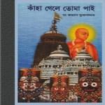 kaha-gele-toma-pai-by-joydeb-mukhopadhyay-ebook