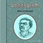 Manik Ganthabali ebook pdf
